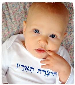 Israeli baby