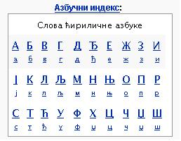 The Serbian Alphabet! Fun fact, though Serbian uses the Cyrillic alphabet, the Roman alphabet can be used as well.